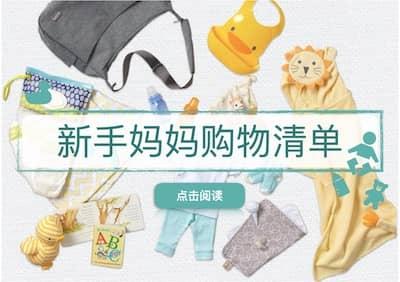 新手妈妈购物清单 New Mom Shopping List